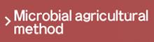 微生物農法